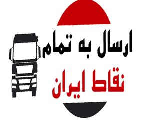 تجهیزات فست فود و ارسال به تمام ایران