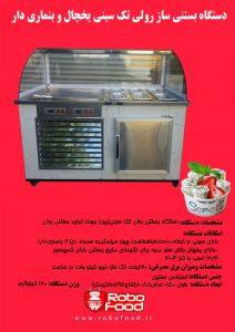 دستگاه بستنی رولی تک سینی یخچالی