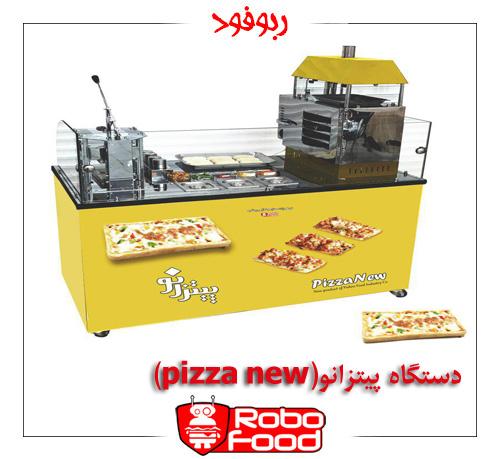 دستگاه جدید پیتزا نو