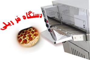 خرید دستگاه فر ریلی پیتزا