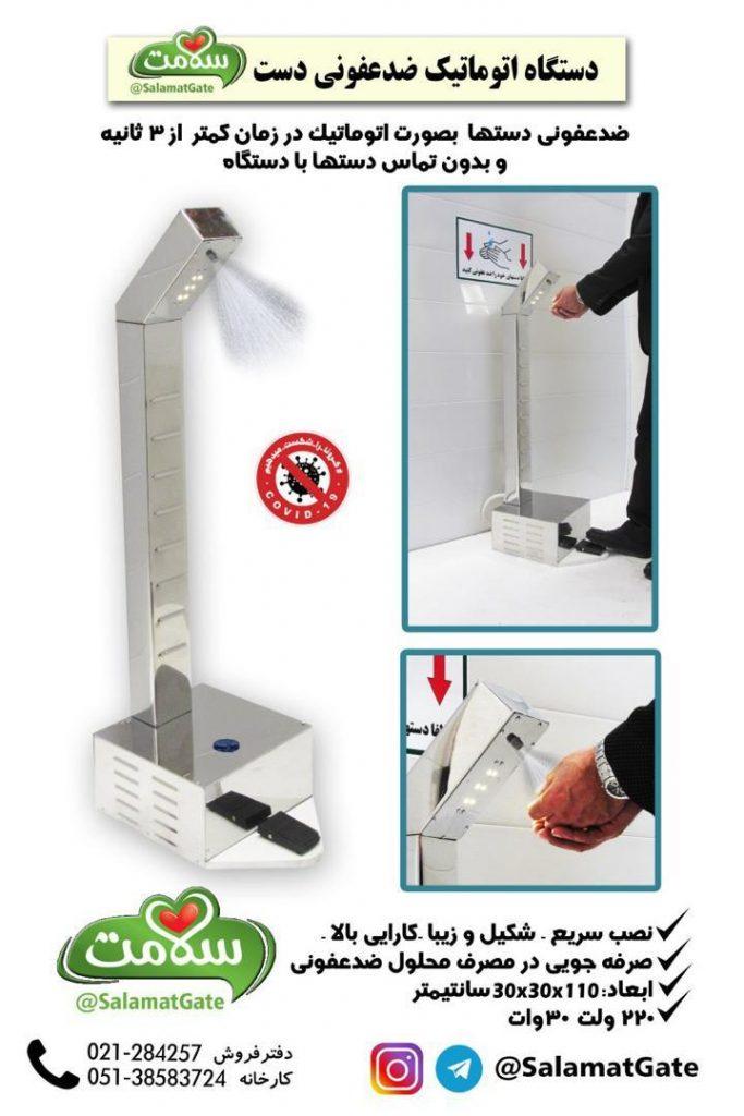 دستگاه اتومات ضد عفونی دست